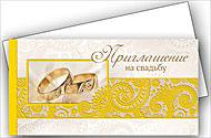 """Свадебное приглашение + конверт """"Золото"""""""