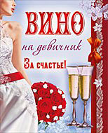 """Вино на девичник"" - наклейка на бутылку"
