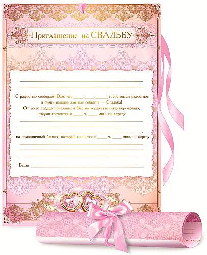 "Приглашение-свиток ""Amore"" № 4"