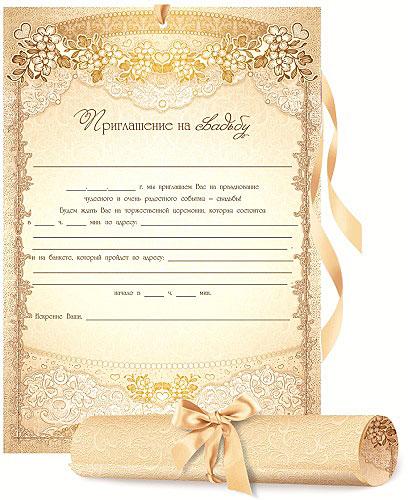 "Приглашение-свиток ""Amore"" № 8"