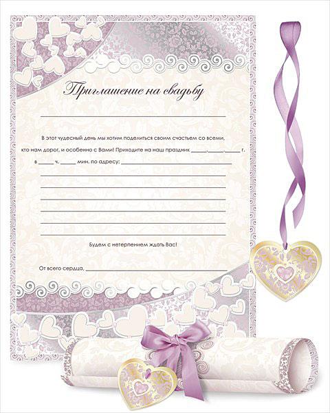 "Приглашение-свиток ""Amore"" № 9"