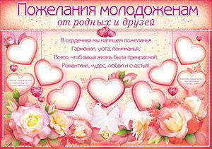 Поздравление для молодоженов на свадьбу