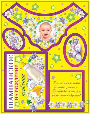 Набор наклеек на шампанское (на рождение первенца)