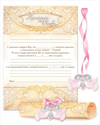 "Приглашение-свиток ""Amore"" № 10"