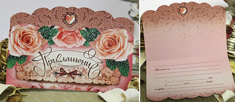 """Приглашение """"Нежные розы"""""""