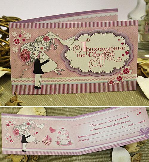 """Приглашение на свадьбу """"Розовое облако"""""""
