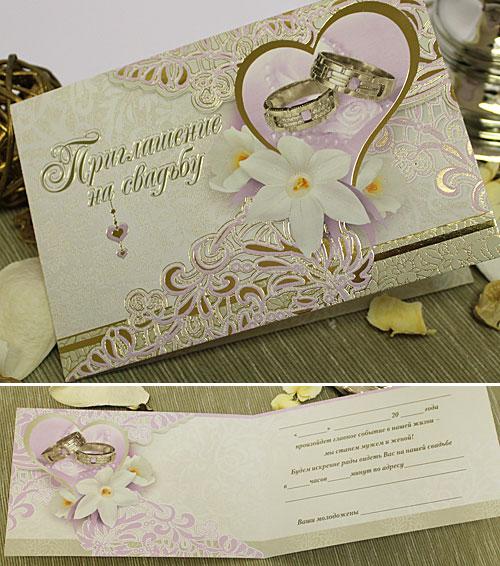 Приглашение на свадьбу (098.098)