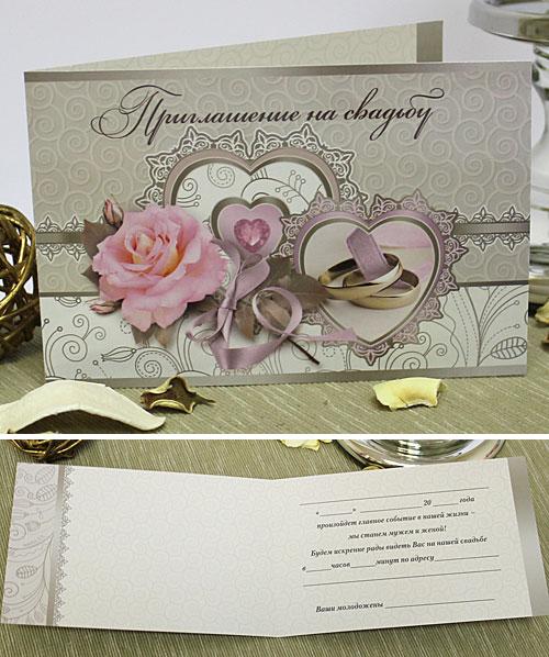 Приглашение на свадьбу (098.097)