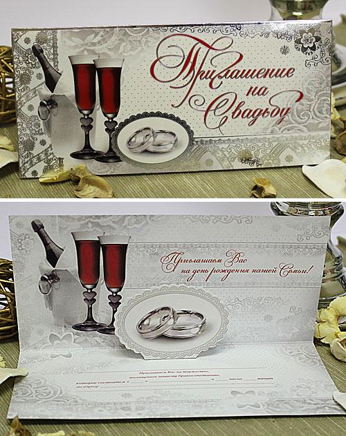 """Свадебное приглашение """"Шампанское"""" (объемное)"""