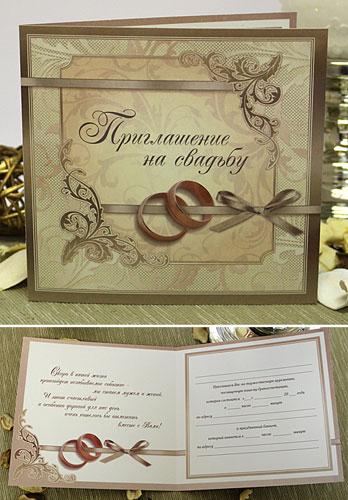 """Свадебное приглашение """"Элит"""" № 4"""
