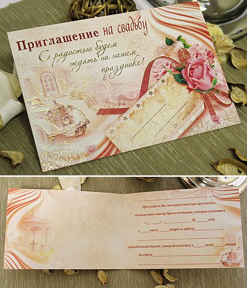 """Свадебное приглашение """"Ампир"""" (+ конверт)"""