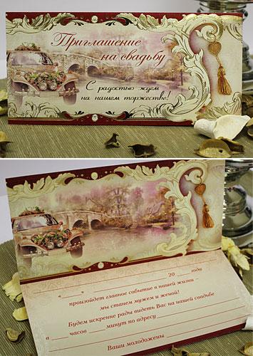"""Свадебное приглашение """"Ривьера"""" (+ конверт)"""