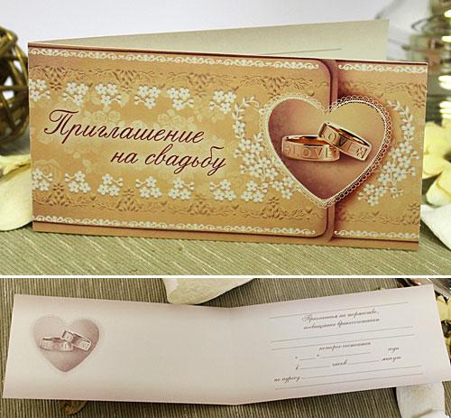 Свадебное приглашение (062.861)