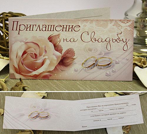 """Свадебное приглашение """"Роза"""""""