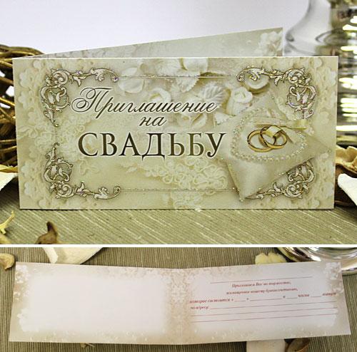 """Свадебное приглашение """"Орнамент"""""""