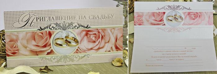 Приглашение на свадьбу + конверт (098.112)