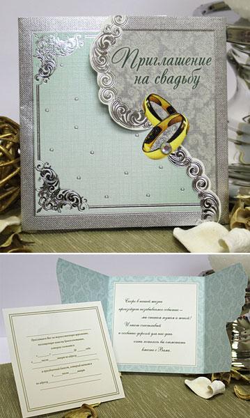Приглашение на свадьбу + конверт (098.019)