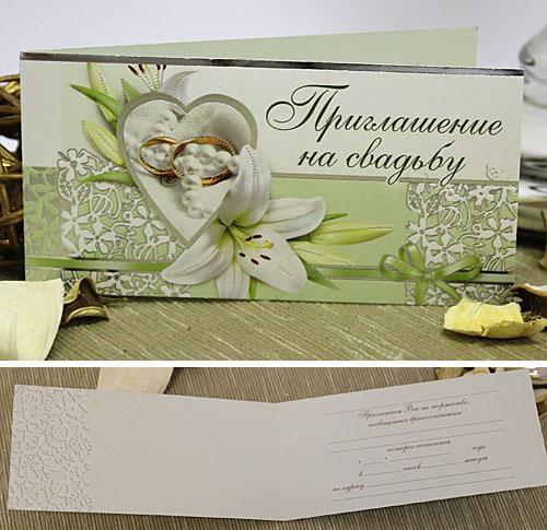 Приглашение на свадьбу (098.157)