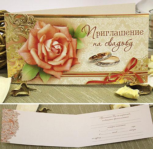 Приглашение на свадьбу (098.155)