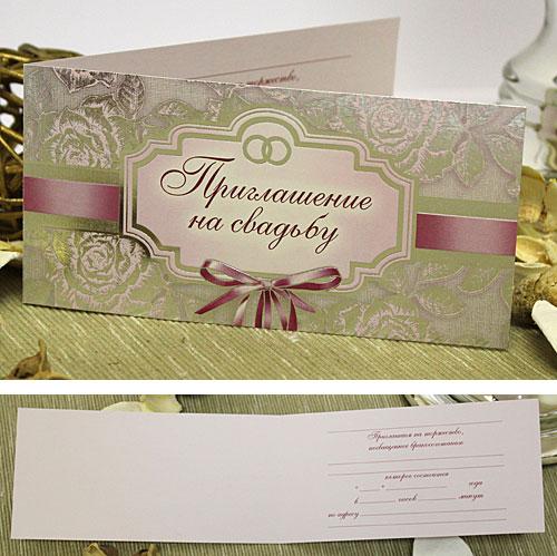 Приглашение на свадьбу (098.153)