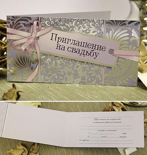Приглашение на свадьбу (098.150)