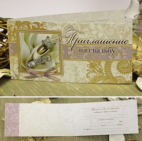 Приглашение на свадьбу (098.143)