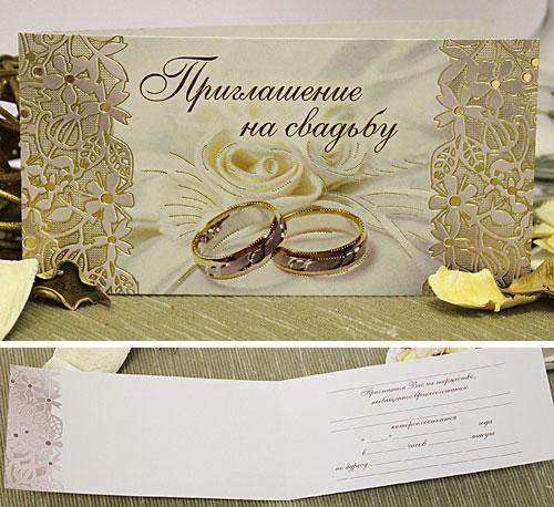 Приглашение на свадьбу (098.142)