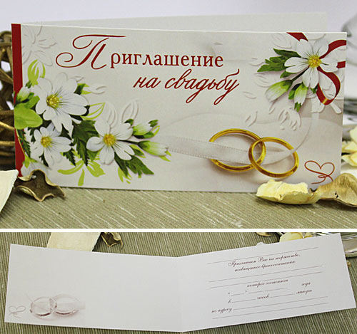 Приглашение на свадьбу (098.131)