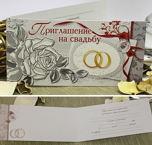 Приглашение на свадьбу (098.129)
