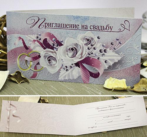 Приглашение на свадьбу (098.119)