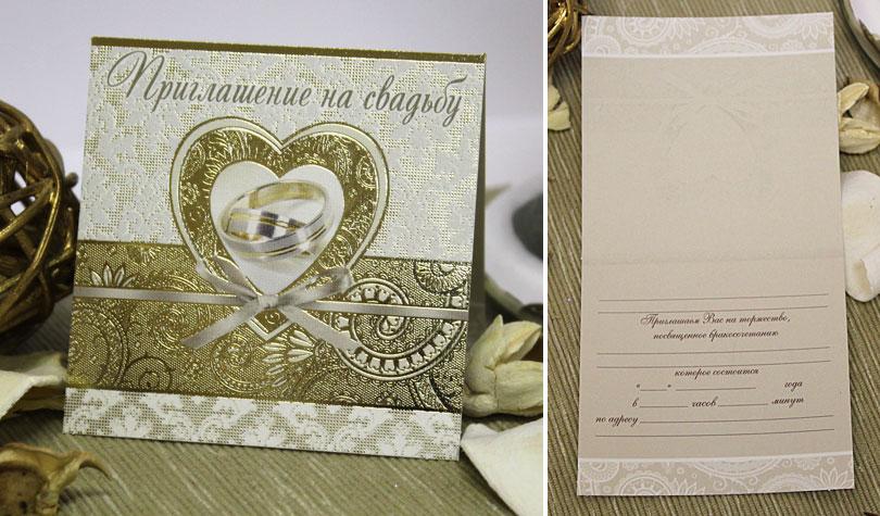 Мини приглашение на свадьбу (098.003)