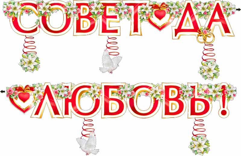 """Гирлянда """"Совет да любовь!"""" (с подвесками)"""