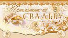 """Приглашение на свадьбу """"Кольца"""""""