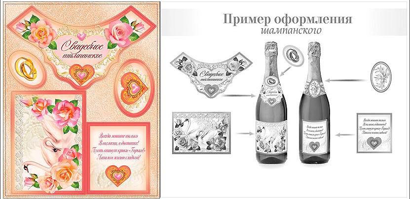 """Набор наклеек на шампанское """"Лебеди"""""""