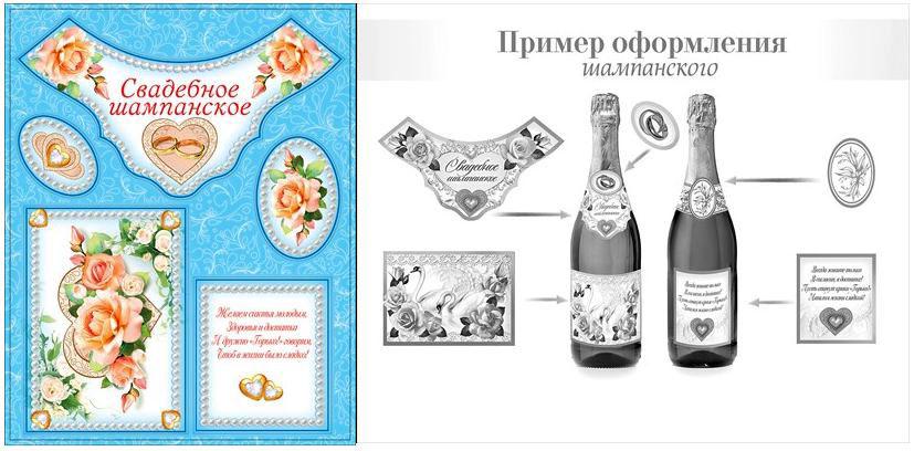 """Набор наклеек на шампанское """"Розы"""""""