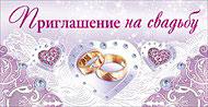 Приглашение на свадьбу (205)