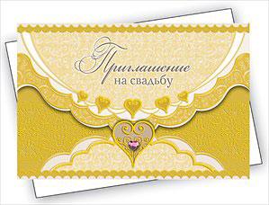 """Приглашение на свадьбу № 027 """"Роскошь"""""""
