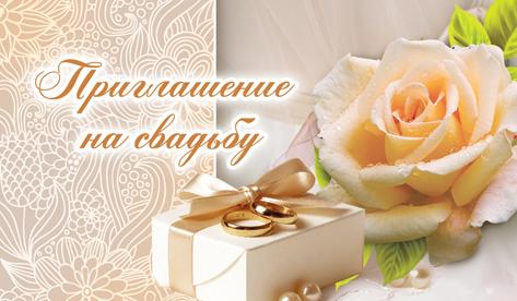 Приглашение на свадьбу (f010)
