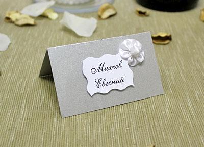 """Банкетная карточка для гостей на свадьбу """"Серебро"""""""