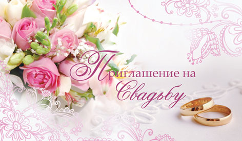 """Приглашение на свадьбу """"Нежность"""""""