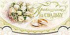 """Приглашение на свадьбу """"Белые розы"""""""