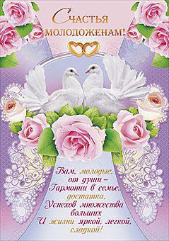 Поздравления на свадьбу счастья