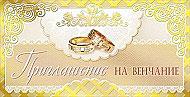 Приглашение на венчание