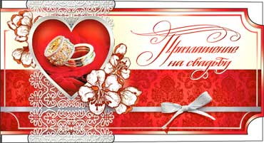"""Свадебное приглашение """"Любовь"""""""