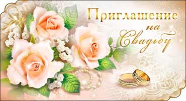 """Свадебное приглашение """"Жемчужные розы"""""""