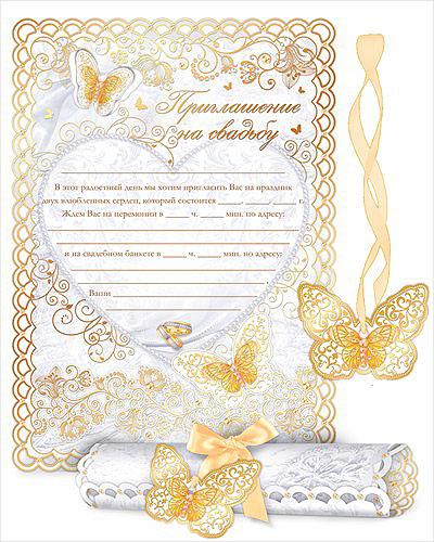 """Приглашение-свиток """"Свадьба"""""""