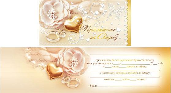 Приглашение на свадьбу (62.463)