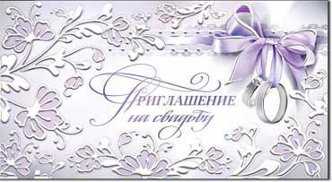 """Приглашение на свадьбу """"Цветочный орнамент"""""""