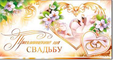 """Приглашение на свадьбу """"Лебединая нежность"""""""