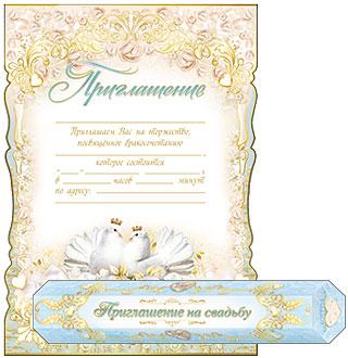 "Приглашение-свиток ""Элит"" (+коробочка)"